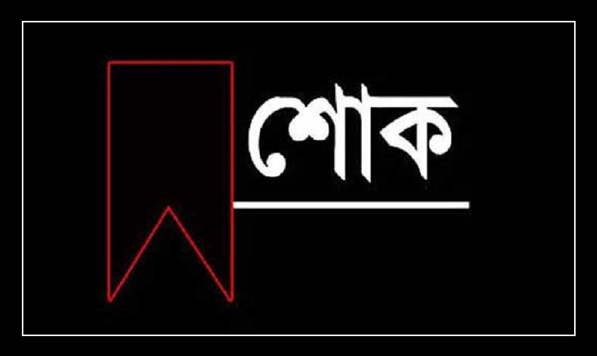 মশিউর রহমান মিন্টু'র মৃত্যুতে বরিশাল প্রেসক্লাব'র শোক