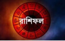 আজকের রাশিফল: জেনে নিন কেমন কাটবে দিন