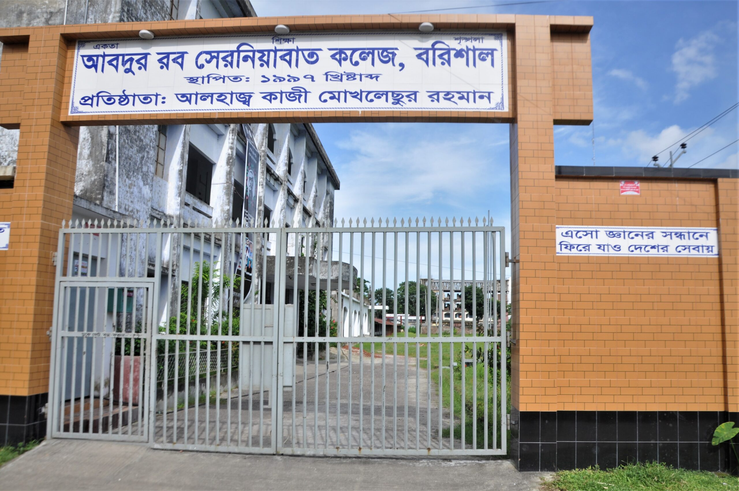 সরকারী হল বরিশাল আব্দুর রব সেরনিয়াবাত কলেজ