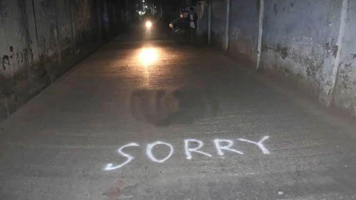 কার কাছে SORRY