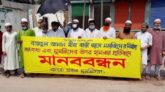 বরিশালে মসজিদ নির্মাণকাজে বাঁধা: প্রতিবাদে মানববন্ধন